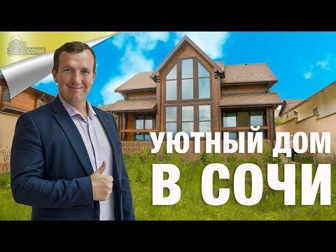 Уютный Дом 165 кв. м.  В Сочи