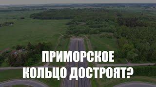 В Калининградской области началась подготовка к строительству новой очереди Приморского кольца