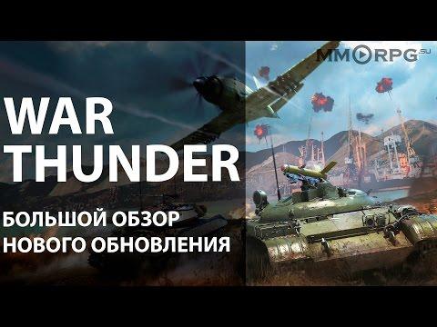 War Thunder. Большой обзор нового обновления