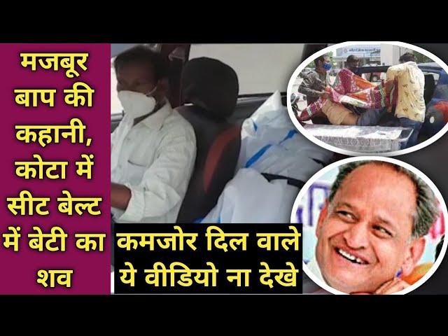 डॉक्टर्स ने ऑक्सीजन हटाई, कोटा में कोरोना मरीज की मौत। Khabar Chauraha Jaipur