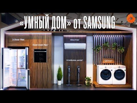 Samsung Forum 2019: умная бытовая техника ✅ COMFY