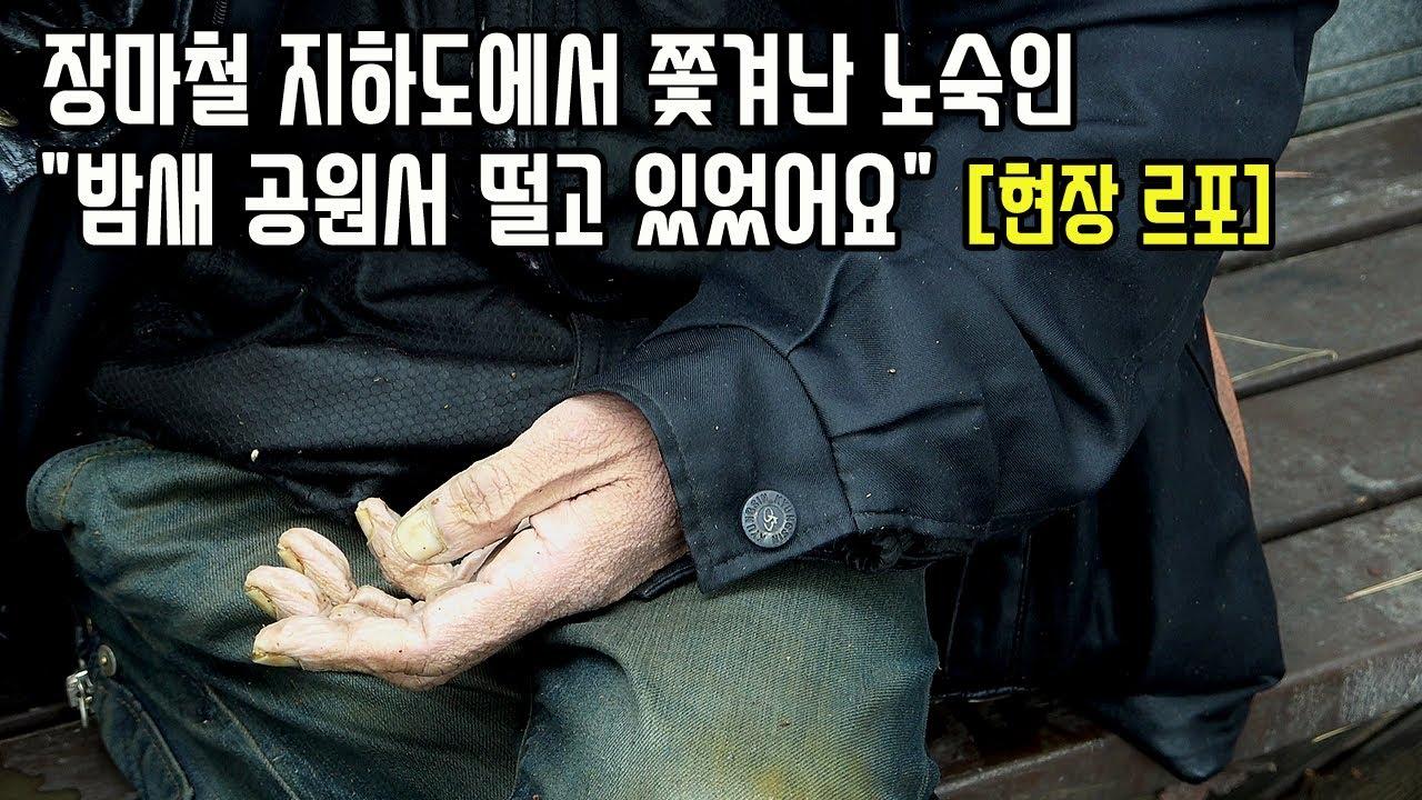 장마철 서울역 노숙인들은 어떻게 지낼까요? [현장 르포]