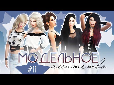 The Sims 4 Challenge: Модельное Агентство - #11