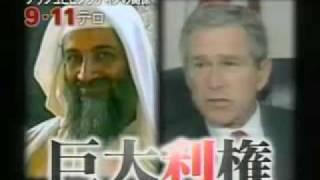 9.11テロ 巨大すぎる陰謀の陰にひそむ7つの疑惑 11 / 11 thumbnail