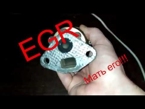 Как проверить клапан EGR