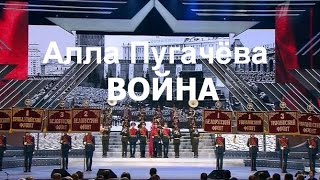 "Download Алла Пугачева - ""Война"" премьера песни 23.02.2015 Mp3 and Videos"