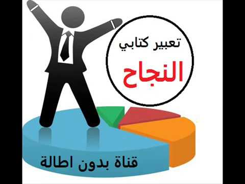 bf42556fd تعبير كتابي عن النجاح باللغة العربية - YouTube