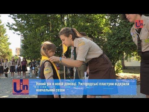 Новий рік в новій домівці. Ужгородські пластуни відкрили навчальний сезон
