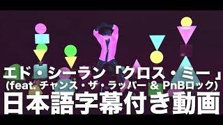 エド・シーラン「クロス・ミー (feat. チャンス・ザ・ラッパー & PnBロック)」(日本語字幕付き)