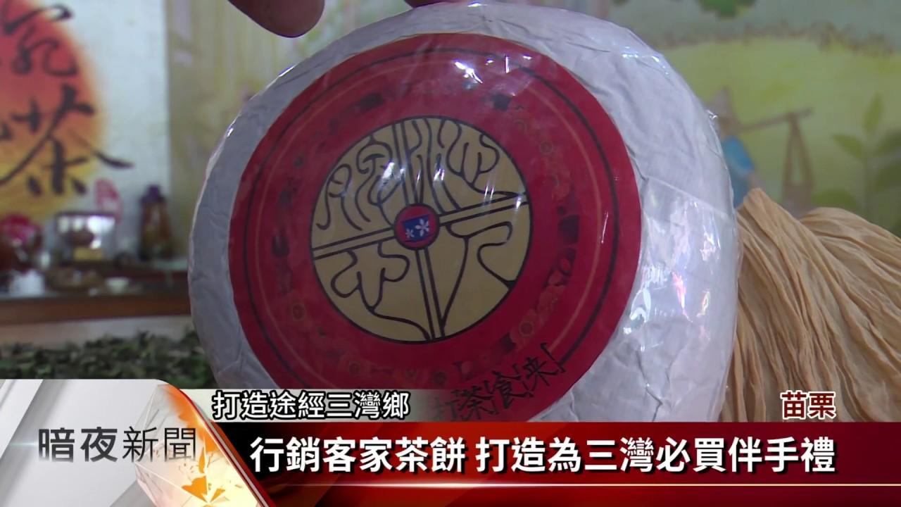 二次發酵再壓製 三灣茶農發明客家茶餅【客家新聞20180612】 - YouTube