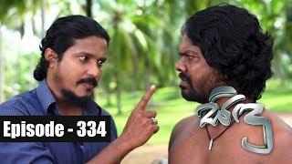 Sidu | Episode  334  16th November 2017 Thumbnail