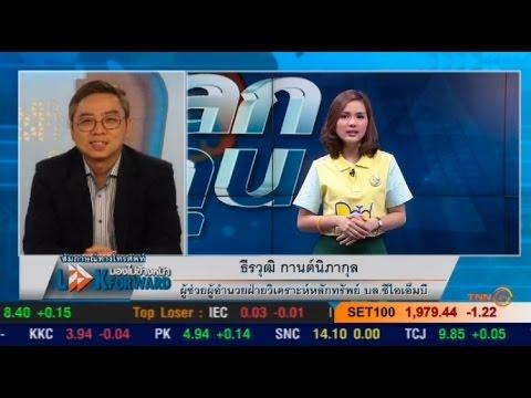 Look Forward มองไปข้างหน้า : ภาพรวมการลงทุนตลาดหุ้นไทย