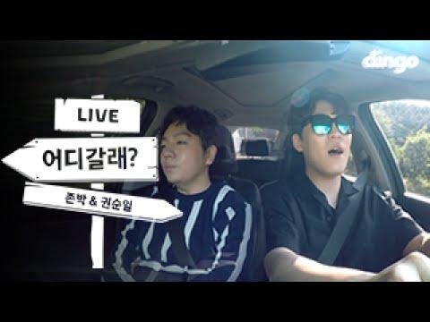 [LET'S GO] John Park, Kwon Soon-il - DND (Do not disturb)