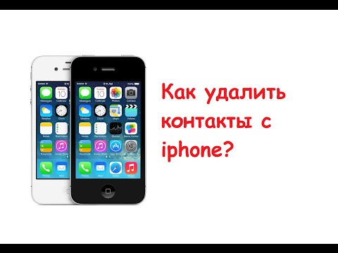 Как удалить контакты с iphone?