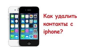 видео КАК УДАЛИТЬ ВСЕ КОНТАКТЫ НА IPHONE?