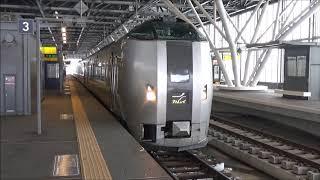 【結構な乗車率!】函館本線 789系1000番台 特急カムイ32号札幌行き 旭川駅