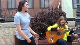 Вышли на улицу и спели песню ДДТ Просвистело Street Music Song Buskers