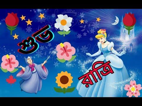 Good night pic bangla hd