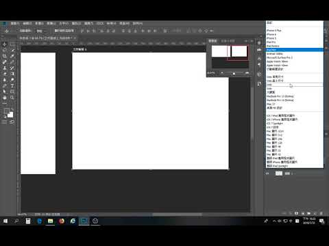 Photoshop網頁版型設計-1.2-新增工作區域文件-2