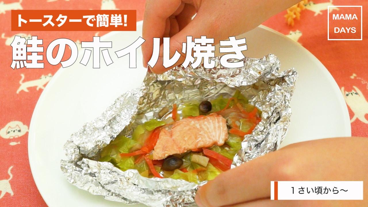 鮭 離乳食
