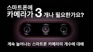 V40, P20프로, 갤럭시S10 트리플카메라 시대, 늘어가는 스마트폰 카메라의 갯수에 대한 이야기