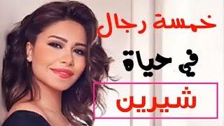خمسة رجال في حياة شيرين عبد الوهاب اخرهم زوجها حسام حبيب