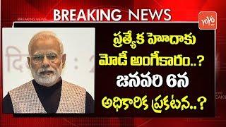 PM Modi Approval to AP Special Status..? | PM Modi AP Tour | BJP Public Meeting in Andhra | YOYO TV