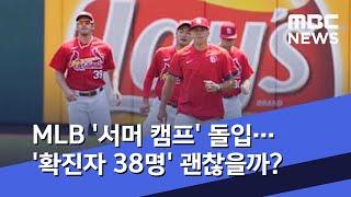 MLB '서머 캠프' 돌입…'확진자 38명' 괜찮을까? (2020.07.04/뉴스데스크/MBC)