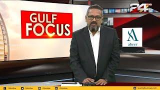 GULF FOCUS   ഗൾഫ് വാർത്തകൾ   05 APRIL 2020   24 NEWS HD