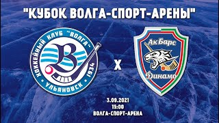 «Волга» - «Ак Барс-Динамо»