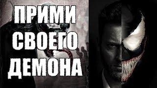 ВЕНОМ (VENOM 2018). Нестыковки и противоречия в фильме. Обсуждаем. Полезности.