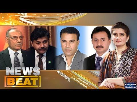 News Beat | Paras Jahanzeb | SAMAA TV | 27 JAN 2018
