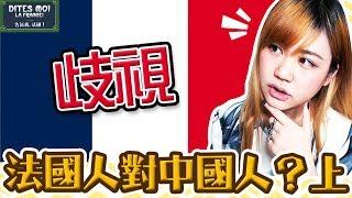 【上】法國人【歧視】中國人嗎?怎麼歧視?為什麼歧視?法國留學旅遊必知現狀!告訴我,法國#22」| Utatv