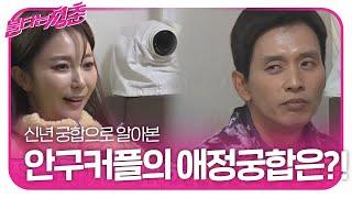 '궁합도 80점' 안혜경 ♥구본승, 신년 애정 궁합♥ㅣ불타는 청춘(Young Fire)ㅣSBS ENTER.