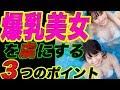 【絶対男ウケしない】ぶっちゃけ可愛くない女子の残念な髪型!!【イヴイヴ】 - YouTube