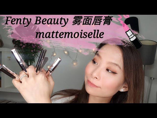 [Fenty Beauty] Mattemoiselle Plush Matte Lipsticks Swatches & Review ?????????????