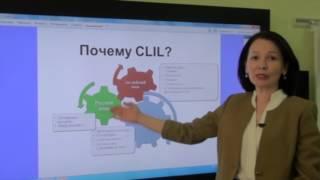 Что такое CLIL?