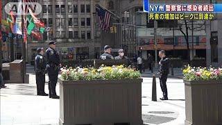 NYで警察官の感染1800人以上 市内の警備に支障も(20/04/07)