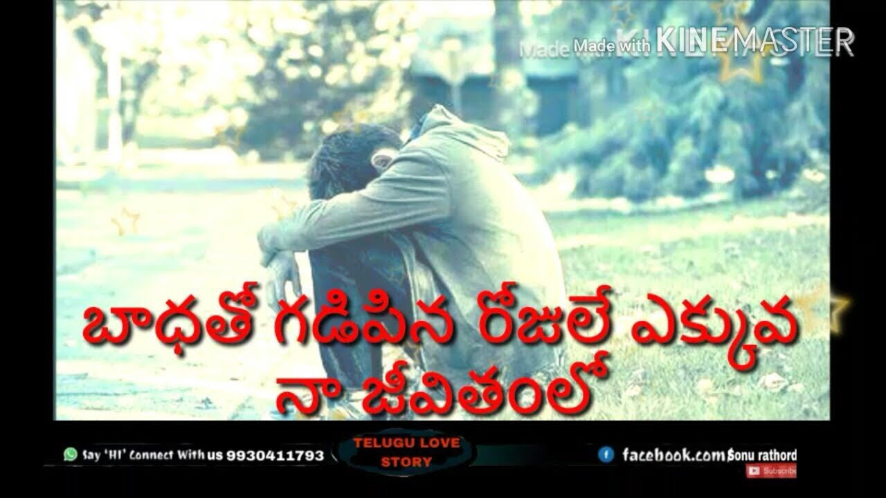 Heart Touching Love Letter In Telugu   Youtube