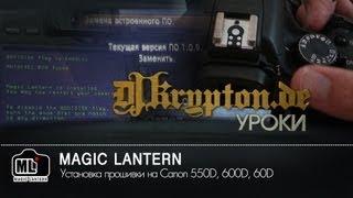 УРОК: Установка Magic Lantern на Canon 550D, 600D, 60D(В сегодняшнем уроке я покажу как установить альтернативную прошивку MAGIC LANTERN 1.0.9 от 22 августа 2011 года на..., 2011-08-25T08:56:37.000Z)