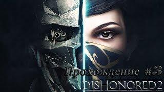Dishonored 2. Прохождение 3. Я у мамы инженер