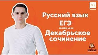 Декабрьское сочинение | РУССКИЙ ЯЗЫК ЕГЭ 2019 | Онлайн-урок | УМСКУЛ