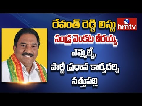 Many T-TDP Leaders Will Join in T-Congress | Joining Leaders List Here | hmtv