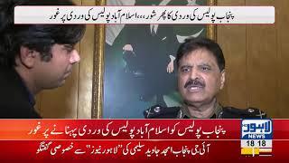 New uniform consideration for Punjab police