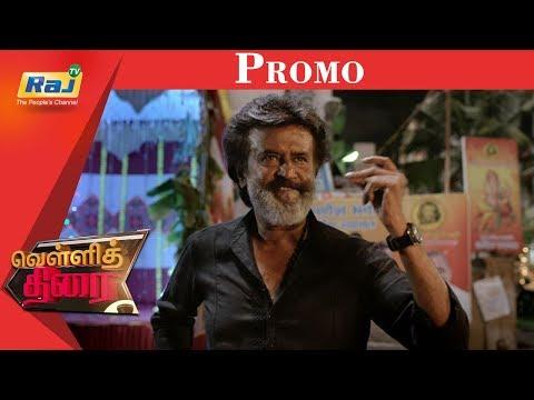Vellithirai - Latest Tamil Cinema News | Dt - 23.04.18 Promo | Raj TV