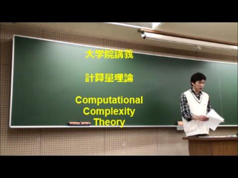 Computational Complexity Theory 2009 - Week 05