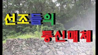 마산 진동면 ) 선조들의 통신수단 [ 가을포 봉수대 ]