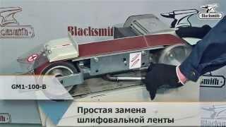 Обзор Ленточно-шлифовальный станок BLACKSMITH GM1-100-B
