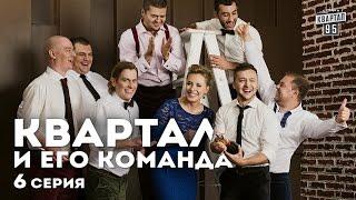 Квартал и его команда - 6 серия  HD - Документальный сериал