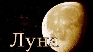 Факти за Луната.Научно-популярен филм - Луна ☾